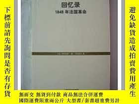 二手書博民逛書店回憶錄:1848年法國革命罕見(世紀人文系列叢書·世紀文庫)Y2