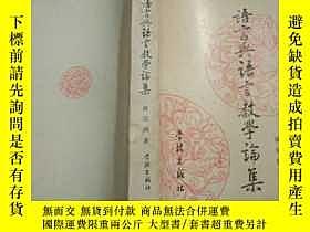 二手書博民逛書店罕見語言與語言教學論集(22號)Y191539 黃兵洲 學林出版