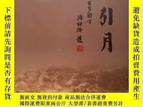 二手書博民逛書店罕見藍田引月(作者籤贈本)Y16122 李揚強 福建省地圖出版社