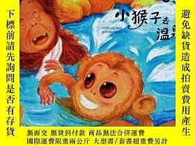 二手書博民逛書店罕見小猴子去溫泉(簡體故事書)Y188953 布恩 ISBN:9