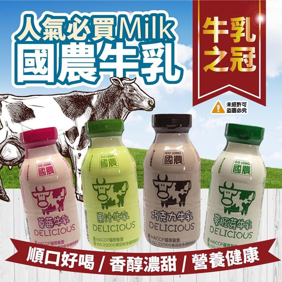 極鮮配國農牛奶pp瓶裝 草莓/巧克力/麥胚芽/果汁(各1/共24瓶/箱)