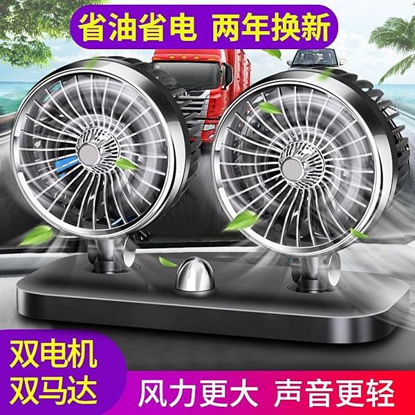 車載風扇12V24v大貨車小面包車內雙頭強力制冷汽車用電風扇大風力 小宅君