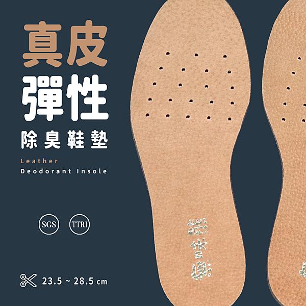 無味熊|真皮彈性除臭鞋墊 ( 1雙 )
