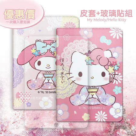 My Melody美樂蒂/Hello Kitty凱蒂貓 iPad Air/ iPad Pro 10.5吋 和服限定款 平板皮套+9H玻璃貼(合購價)