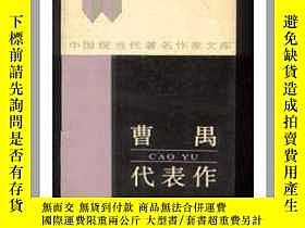 二手書博民逛書店【中國現當代著名作家文庫】曹禺代表作罕見(精裝本)Y27990