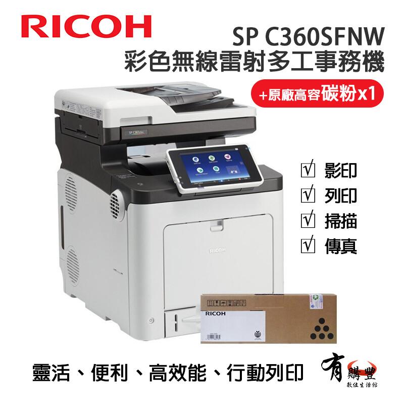 限量ricoh 理光 sp c360sfnw a4網路行動列印彩色雷射傳真複合機+高容原匣乙支