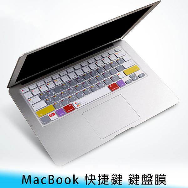 【妃航】MacBook Air 13吋 2020 A2179 快捷鍵 超薄/透明 鍵盤膜/鍵盤貼 防水/防汙