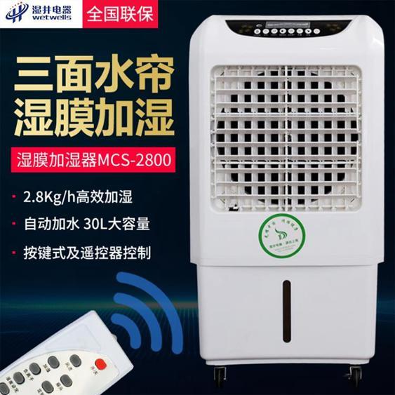 工業加濕器工業濕膜加濕器無霧大容量增濕器家用靜音落地式濕膜辦公室商用    夏洛特居家名品