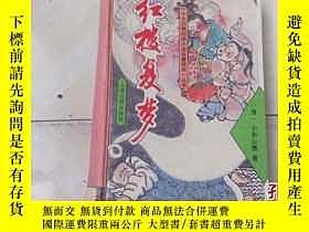 二手書博民逛書店十大古典白話小說名著續書罕見紅樓復夢 精裝Y10274 【清】小