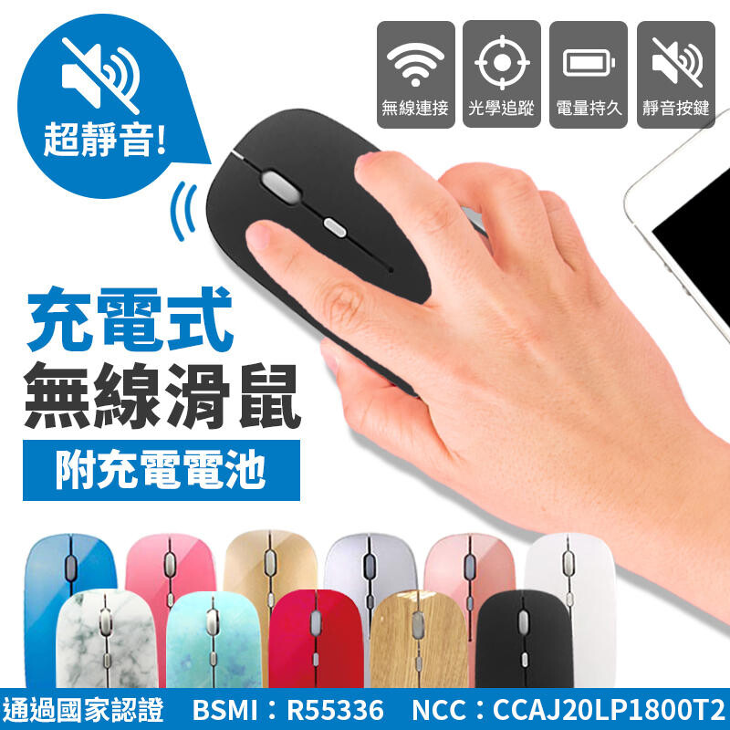 按鍵超靜音!!無線靜音滑鼠 靜音按鍵 三段dpi變速 usb充電 無線滑鼠 靜音滑鼠