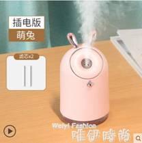 簡約萌寵小型迷你噴霧加濕器辦公室桌面可愛學生宿舍家用臥室靜音 新品上新