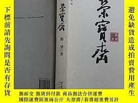 二手書博民逛書店罕見長篇歷史小說,《榮寶齋》Y12980 都樑 長江文藝出版 出