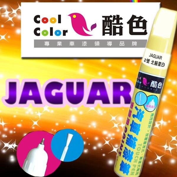 JAGUAR 車色量身訂製專區,酷色汽車補漆筆,各式車色均可訂製,車漆烤漆修補,專業色號調色