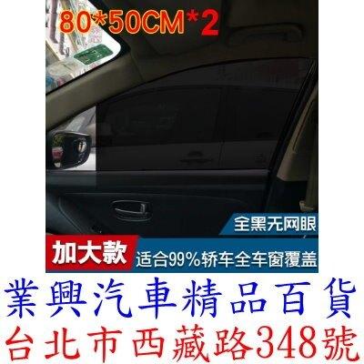 全黑色遮陽膜 隔熱紙 靜電吸附 加大尺寸 80x50CM 防曬貼 降溫貼膜 (5UA3-09)