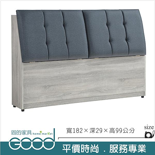 《固的家具GOOD》109-2-AN 清心6尺鋼刷淺灰色床頭箱【雙北市含搬運組裝】