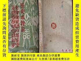 二手書博民逛書店罕見歷史唯物論--社會發展史學習資料Y10830 聯合圖書出版社