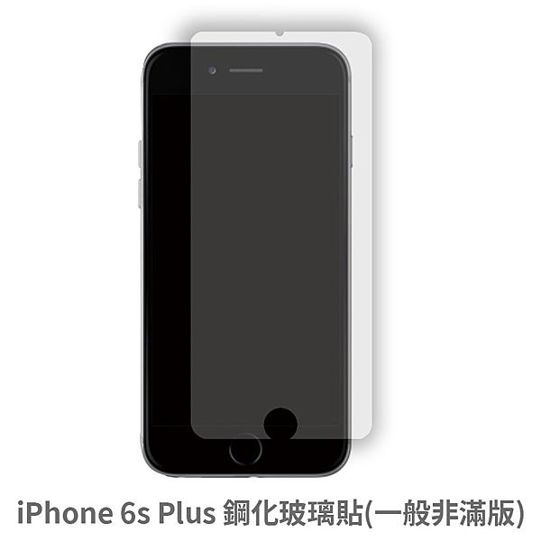 Apple iPhone 6s Plus (一般 非滿版) 保護貼 玻璃貼 抗防爆 鋼化玻璃膜 螢幕保護貼