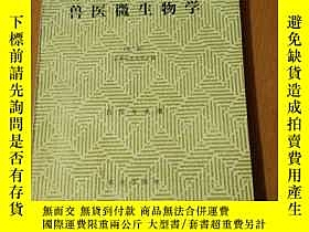 二手書博民逛書店罕見獸醫微生物學Y175940 甘肅農業大學主編 農業出版社 出
