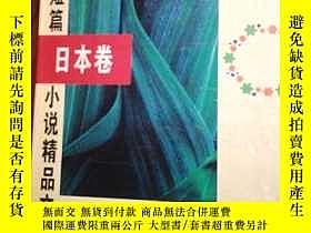 二手書博民逛書店罕見世界短篇小說精品文庫――日本卷【硬精裝】Y16122 柳鳴九