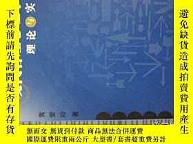二手書博民逛書店罕見現代管理心理學理論與實踐Y25717 黃愛玲 著 海風出版社