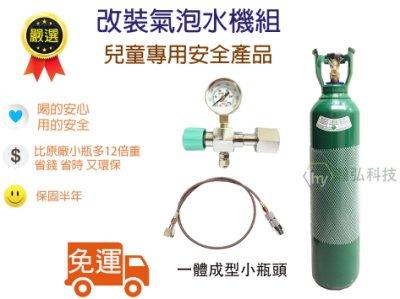 10公升鋼瓶 氣泡水機改裝 CO2 二氧化碳鋼瓶+CO2錶