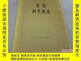 二手書博民逛書店《舒曼鋼琴曲選》8開罕見2009年1月1版14印Y203467
