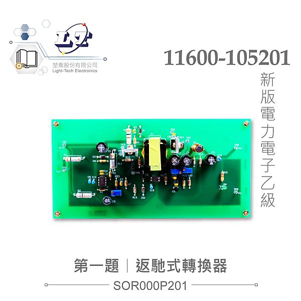 『堃喬』電力電子乙級技術士技能檢定 第一題 返馳式轉換器『堃邑Oget』