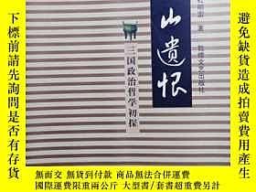 二手書博民逛書店罕見2005年-祁山遺恨.三國政治哲學初探Y6830