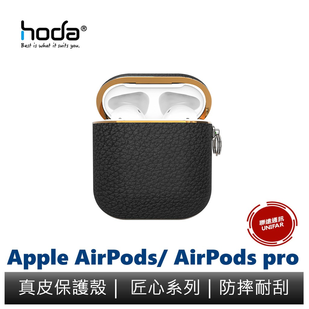 hoda Apple AirPods/AirPods Pro 真皮保護殼 匠心系列