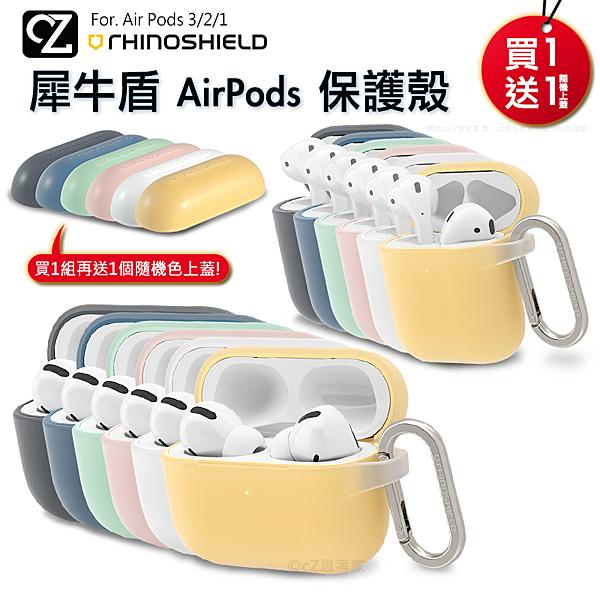 [買1送2贈品] 犀牛盾 AirPods Pro 2 1 保護殼 (上蓋+下蓋) 防摔套 防摔殼 保護套 藍牙耳機盒保護套