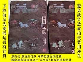 二手書博民逛書店罕見三國故事【上下】書受過潮Y10274 林漢達著 少年兒童出版