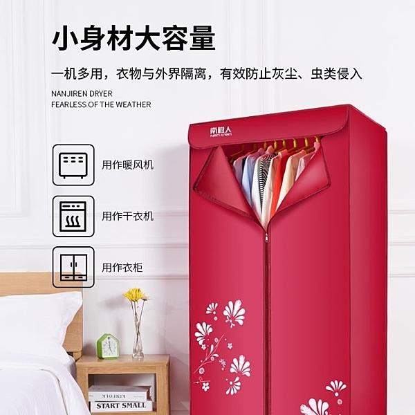 (免運)220V 乾衣機烘乾機家用速乾衣烘衣機小型烘衣服風乾機衣櫃摺疊器YYJ