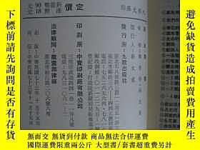 二手書博民逛書店罕見太陽神的女兒~ttt9-1(c)Y17820 蕭蕭 九歌 出