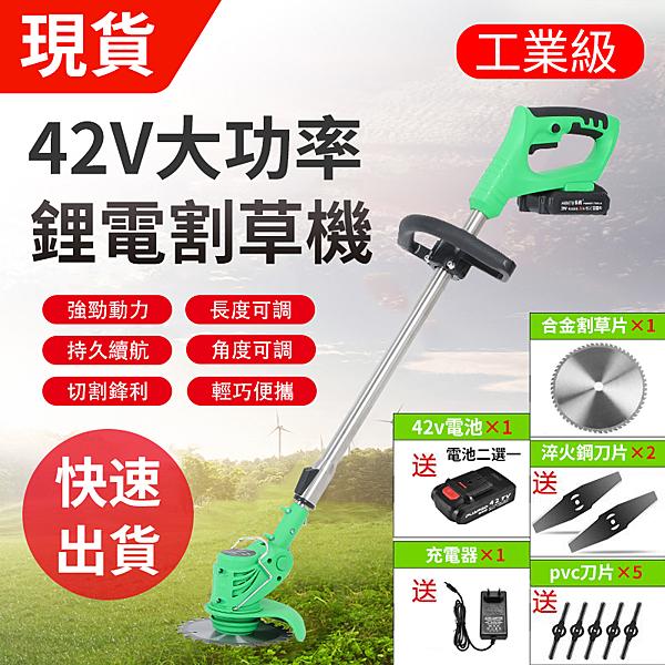 42V割草機除草機 充電式無線割草機鋰電割草機背負式多功能剪草打草機家用便利型修草機【現貨】
