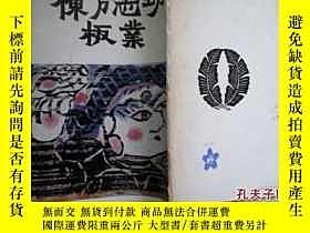 二手書博民逛書店棟方誌功板業罕見1976年 日本民藝館 大原美術館 八品 外皮破