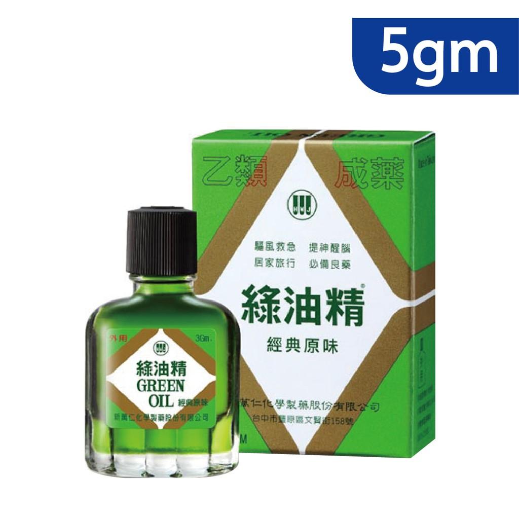 綠油精Green Oil 5g【富康活力藥局】