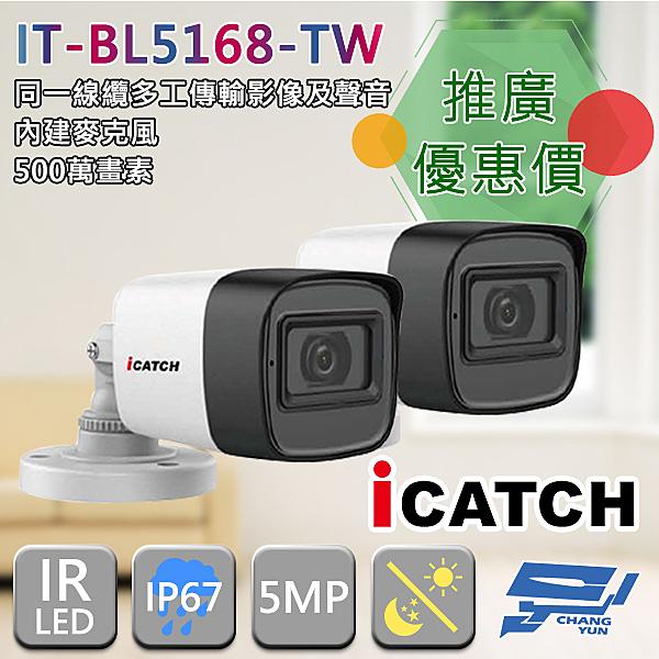 高雄/台南/屏東監視器 IT-BL5168-TW 500萬畫素 同軸音頻攝影機 iCATCH可取 管型監視器 2支推廣價