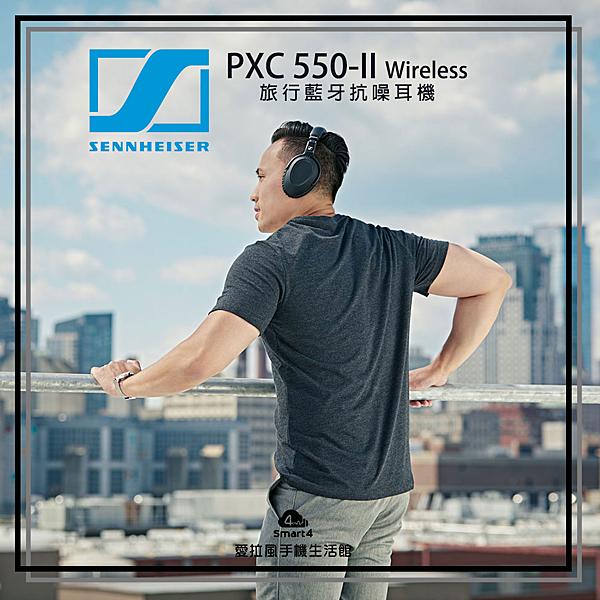 【愛拉風│可搭配中華門號】Sennheiser 德國 PXC 550-II Wireless 主動式ANC抗噪耳機