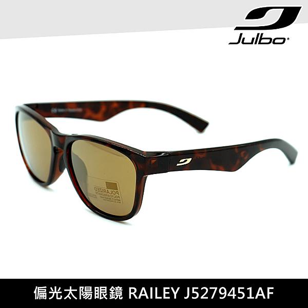 Julbo 偏光太陽眼鏡 RAILEY J5279451AF / 城市綠洲 (墨鏡、Travel系列、休閒眼鏡)