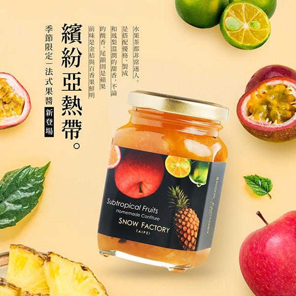 【雪坊優格 SNOW FACTORY】繽紛亞熱帶 法式果醬 減糖低熱量 水果含量最高75%