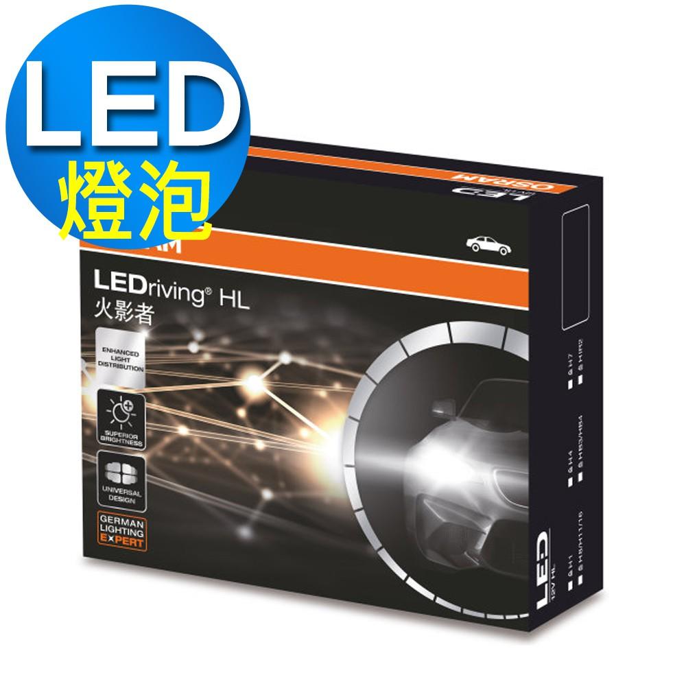 OSRAM歐司朗 汽車LED大燈 火影者 (H1, H7, HB3, HB4) 25W 6000K 酷白光 (2入/組)