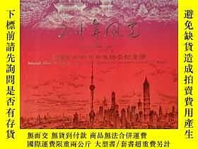 二手書博民逛書店罕見二十年風光1982-2002上海泉州僑鄉開發協會紀念冊(20
