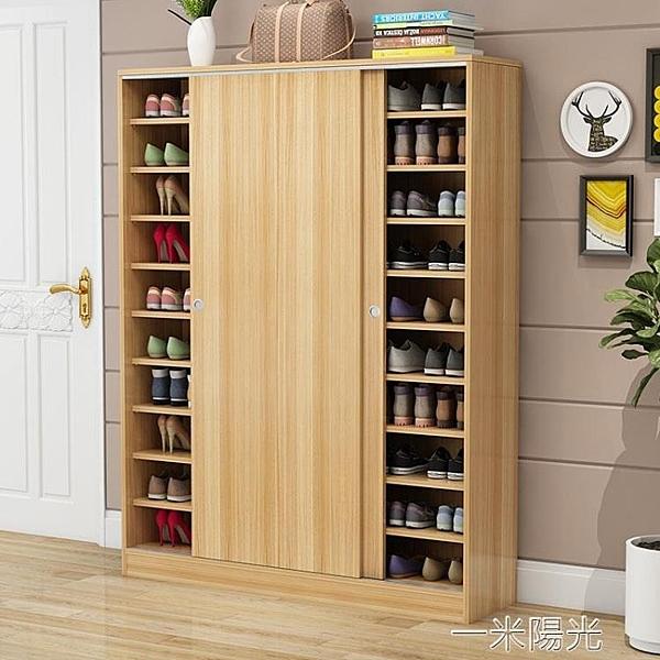 鞋櫃實木質多功能多層簡易玄關櫃經濟型推拉門組裝家用鞋架大容量 一米陽光