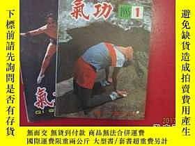 二手書博民逛書店罕見《氣功》雜誌1985年(1,,3)2本..。雙月刊Y2095