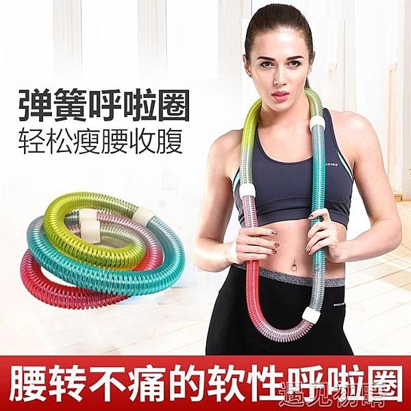 呼啦圈軟呼啦圈同款女健身減肥神器彈簧加重瘦腰腹拉圈成人收腹美腰紓困振興