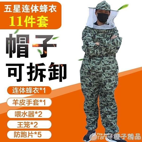 防蜂服連體防蜂衣全套透氣專用養蜂衣服加厚抓蜜蜂工具防護服 (橙子精品)