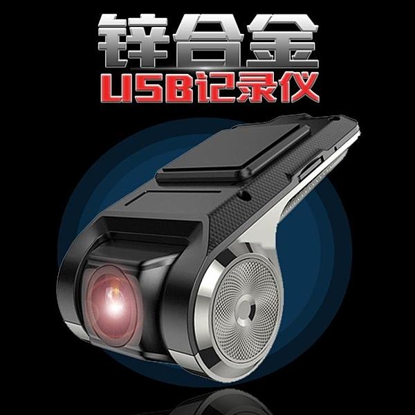 隱藏式記錄儀usb行車記錄儀安卓大屏導航行車記錄儀DVRFactory【新年特惠】