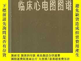 二手書博民逛書店罕見臨牀心電圖圖譜(16開硬精裝,1965年版,厚冊561頁)Y
