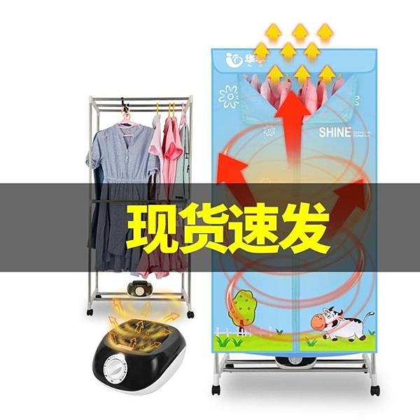 220V 乾衣機家用衣服省電雙層小型迷你暖風烘衣速乾衣烘衣機烘乾機YYJ 新年優惠