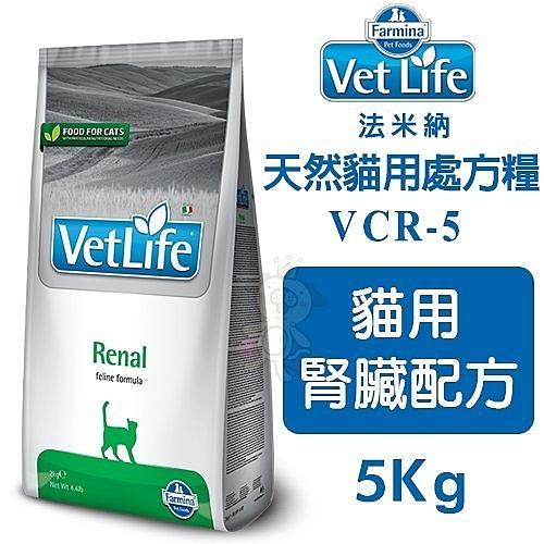 *WANG*【免運】Farmina法米納 Vet Life天然貓用處方糧 貓用腎臟配方5Kg【VCR-5】